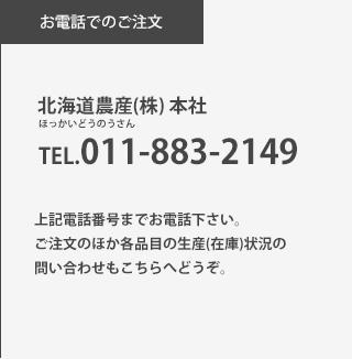 お電話でのご注文:北海道農産株式会社 011-883-2149