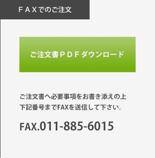 FAXでのご注文用 ご注文用紙ダウンロード