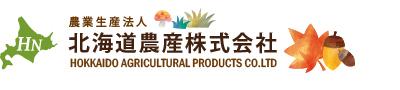 農業生産法人 北海道農産株式会社
